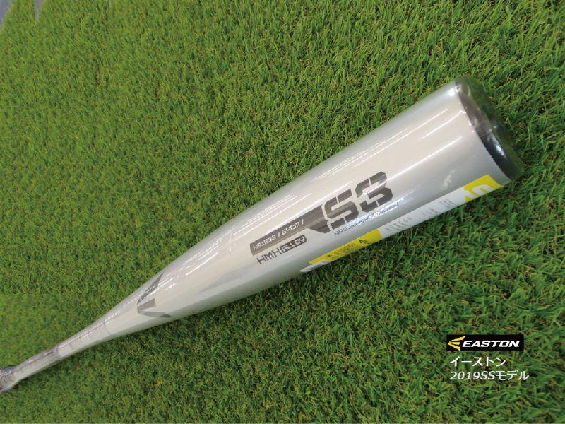 イーストン 高校硬式用バット KA19S3【EASTON S3】【POWERBOOST】【送料無料!】【EASTON】
