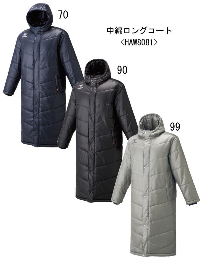 サッカー:ヒュンメル 中綿ロングコート 〈HAW8081〉 【送料無料!】
