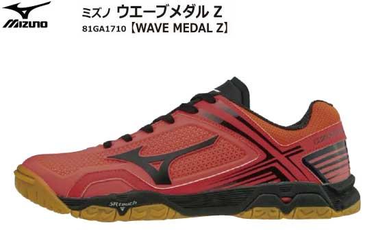 【キャッシュレス5%還元】卓球:ミズノ 卓球シューズ ウエーブ メダル Z Mizuno WAVE MEDAL Z 81GA1710 09【送料無料】【table tennis shoes】【限定カラー】