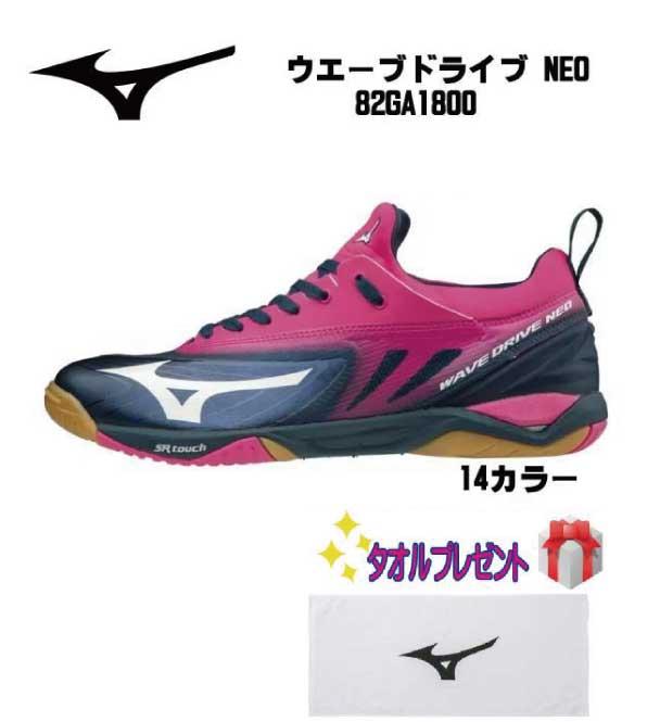 卓球:ミズノ 卓球シューズ ウエーブ ドライブ ネオ Mizuno WAVE DRIVE NEO 81GA180014 ミズノ タオルプレゼント付き【送料無料!】【table tennis shoes】
