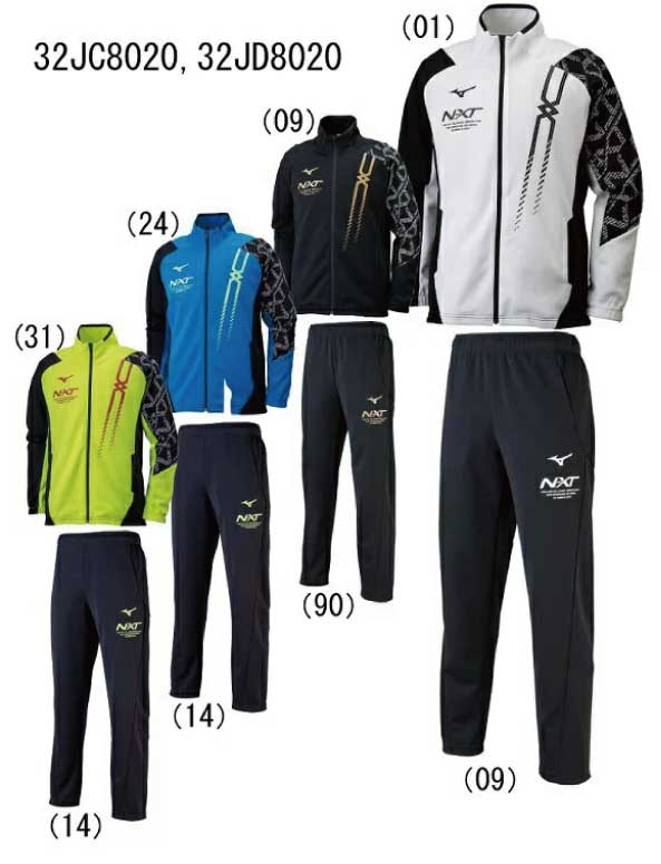 マルチスポーツ:ミズノ MIZUNO ウォームアップシャツ&パンツ 上下セット <32JC8020&32JD8020>【送料無料!】【ユニセックス】