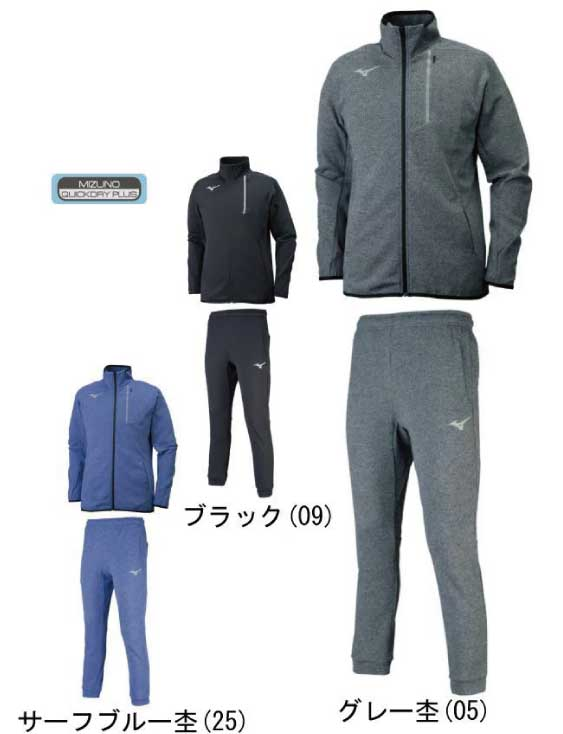 マルチスポーツ:ミズノ MIZUNO トレイジャーシャツ&パンツ 上下セット <32MC8100&32MD8100>【送料無料!】【限定品!】