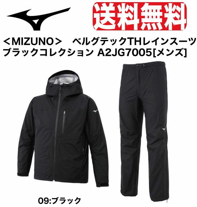 アウトドア:ミズノ ベルグテックTHレインスーツ ブラックコレクション A2JG700509[メンズ] 【送料無料】