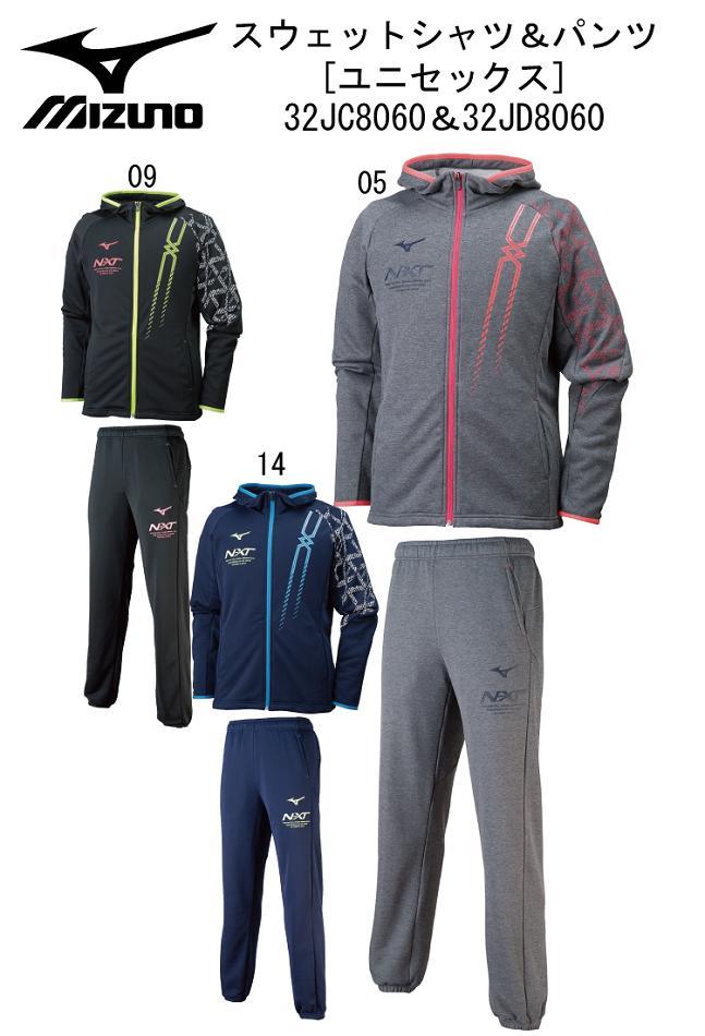 マルチスポーツ:ミズノ MIZUNO スウェットシャツ&パンツ 上下セット <32JC8060&32JD8060>【送料無料!】【ユニセックス】