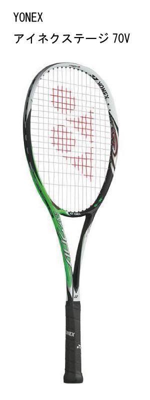 軟式テニス:ヨネックス YONEX アイネクステージ70V INX70V 前衛用 ソフトテニス 【送料無料】