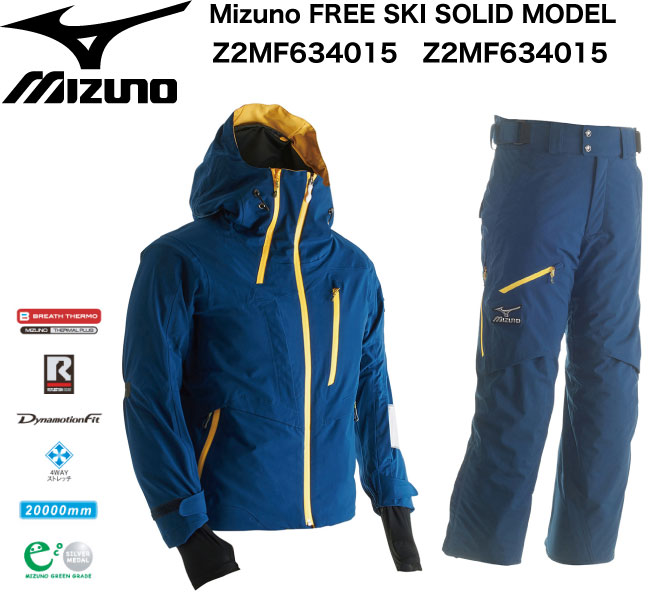 スキー:【MIZUNO】ミズノ スキーウエア フリースキー ソリッドモデル ジャケット&パンツ Z2ME634015 Z2MF634015【2XSサイズのみ】【2016-2017】【FREESKI SOLID MODEL】【送料無料・代引手数料無料】