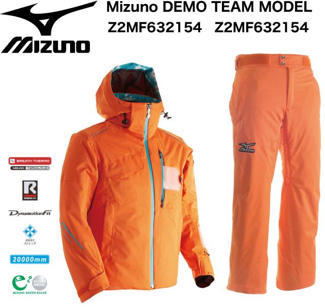 スキー:【MIZUNO】ミズノ スキーウエア ミズノデモチームソリッドジャケット &パンツ Z2ME632154 Z2MF632154【XSサイズのみ】【2016-2017】【DEMO TEAM SOLID MODEL】【送料無料・代引手数料無料】