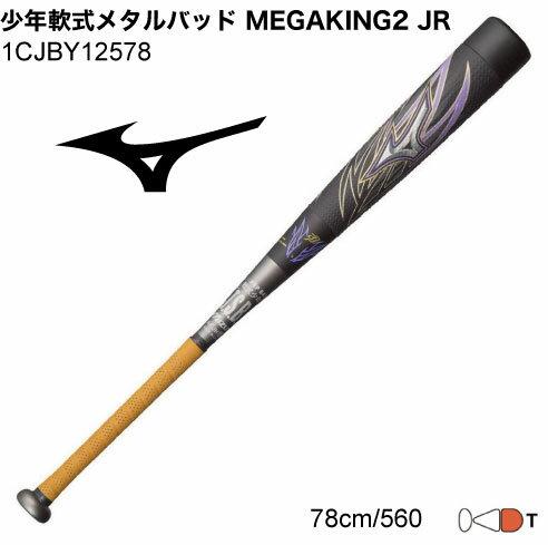 野球:ミズノ MIZUNO少年軟式用FRP製 ビヨンドマックス メガキング 1CJBY12578 67 【少年軟式用バット】【送料無料】【MEGA KING2】