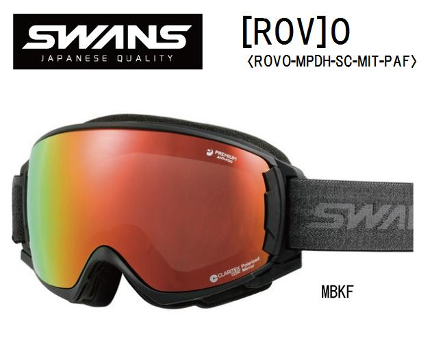 【増税前最後スーパーセール】スキー:【SWANS】スワンズ スノーゴーグル [ROV]O ロヴォ〈ROVO-MPDH-SC-MIT-PAF〉 【送料無料!】
