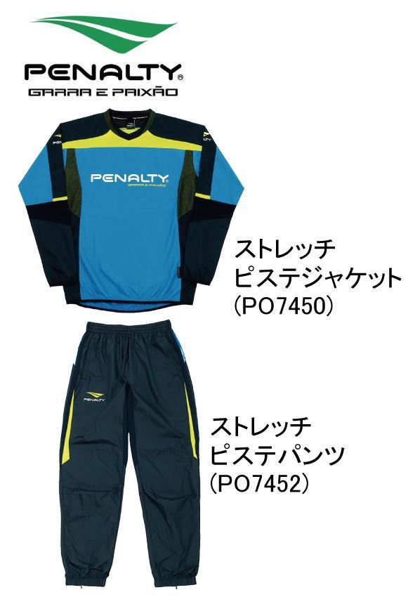 サッカー:ペナルティ「PENALTY」ストレッチピステジャケット&パンツ 上下セット〈PO7450&PO7452〉【DM便送料無料!(代引不可)】