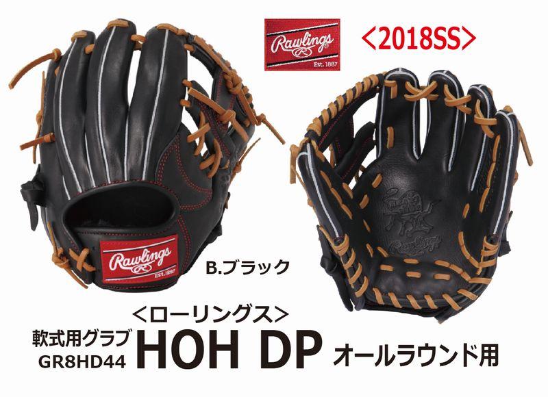 野球:ローリングス Rawlings 軟式グラブ オールラウンド HOH DP GR8HD44【軟式野球オールラウンド用グラブ】【送料無料】