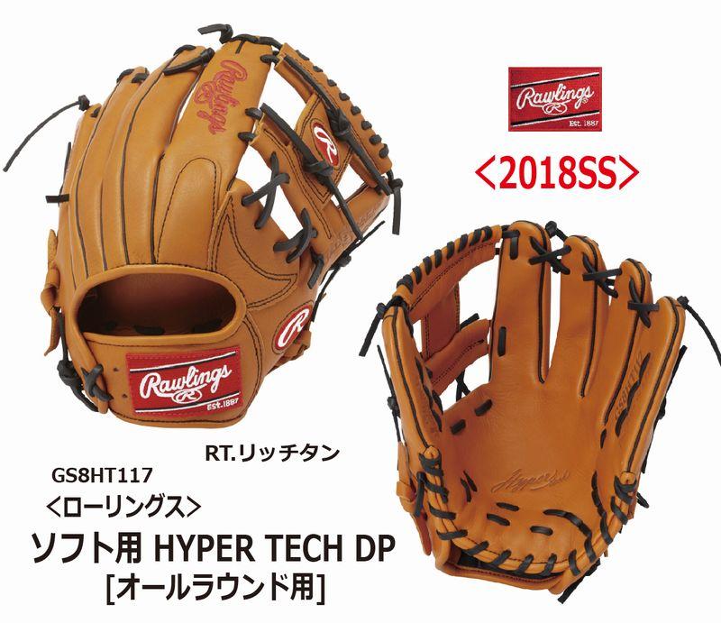野球:ローリングス ソフトボールグラブ オールラウンド用 HYPER TECH DP GS8HT117【ソフトボール オールラウンド用】【送料無料】