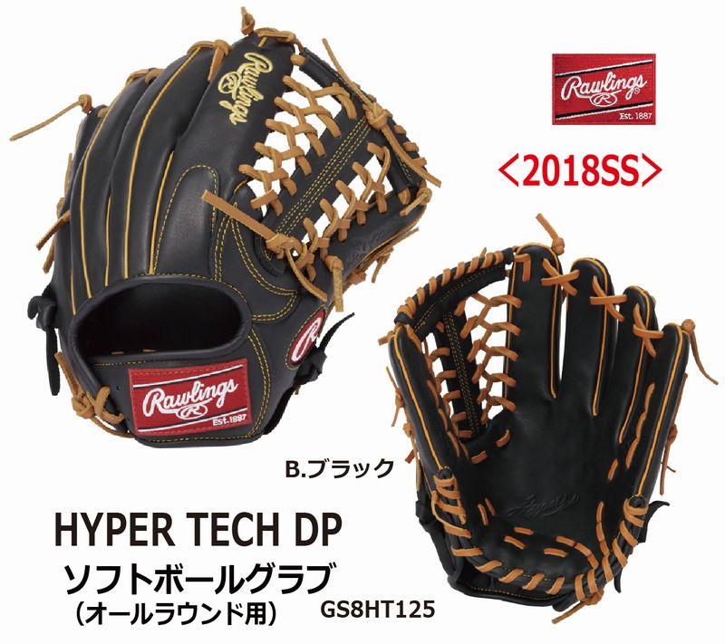 野球:ローリングス ソフトボールグローブ オールラウンド用 HYPER TECH DP GS8HT125 グラブ【ソフトボール オールラウンド用】【送料無料】【型付無料】
