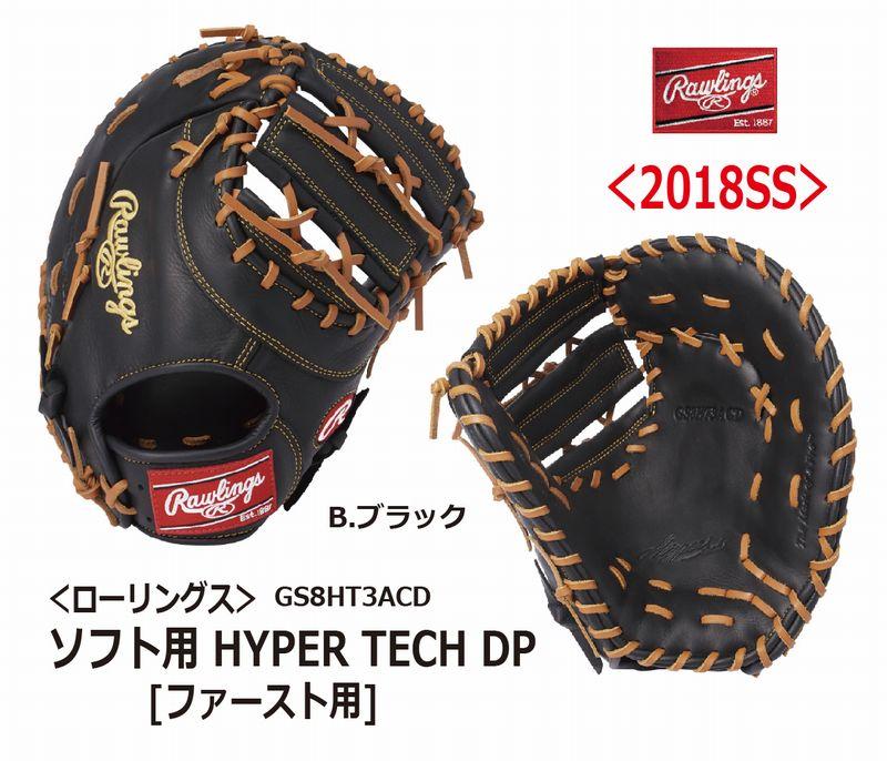 野球:ローリングス ソフトボールミット ファースト用 HYPER TECH DP GS8HT3ACD【ソフトボールファースト用ミット】【送料無料】