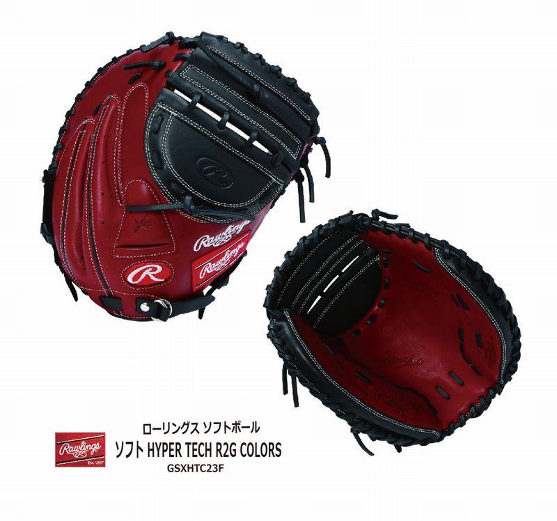 野球:ローリングス ソフトボールミット【送料無料】【型付け無料】グローブ【スーパーセール対象商品】