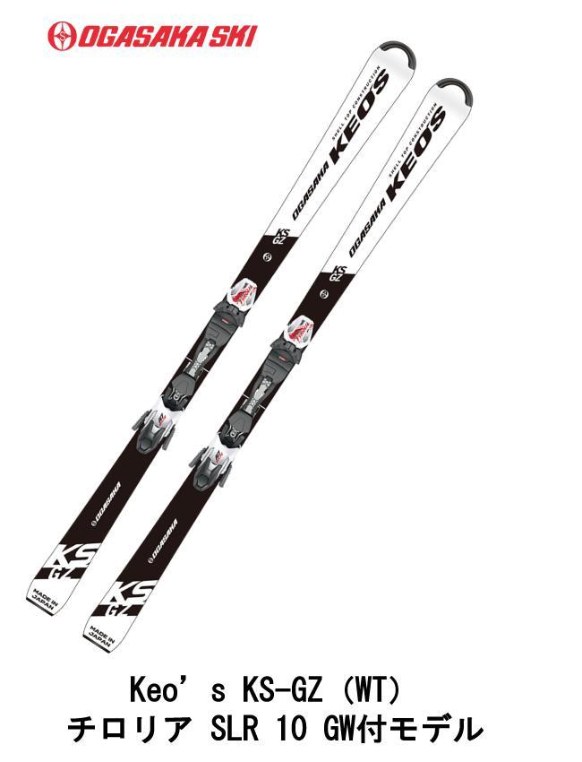 技術志向のスキーヤーにお薦めするオガサカのオールラウンドモデル スキー:小賀坂 オガサカ 即納 OGASAKA Keo's KS-GZ + チロリア 超人気 専門店 SLR 10 GW_ 準指導員 2級 送料無料 基礎 デモ 技術 ビンディング付 1級 スーパーSALE対象 ゲレンデ 金具取付無料