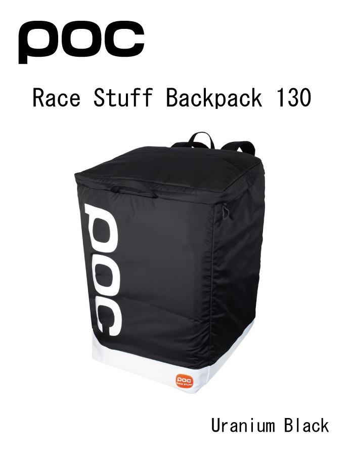 【キャッシュレス5%還元】スキー:【POC】ポック バックパック Race Stuff Backpack130 2017(レーススタッフバックパック130)【送料無料】/スキー/スノボ/スノーボード/オシャレ/カッコいい/かわいい/ファッション/普段/タウン/ゲレンデ/レース/