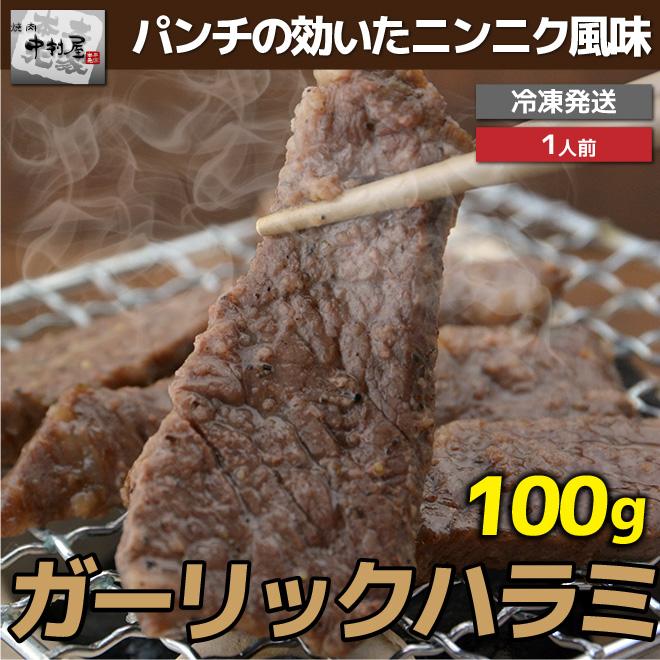 敬老の日 内祝 ギフト プレゼント セール特価 誕生日 焼肉 ガーリックハラミ 100g 予約販売品 牛肉 バーベキュー