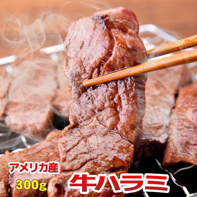 敬老の日 内祝 ギフト プレゼント ファッション通販 誕生日 牛肉 US バーベキュー BBQ 値下げ 焼肉 ハラミ 300g