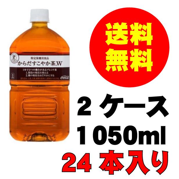お歳暮 ギフト 内祝い コカ・コーラ からだすこやか茶 1050mlPET 24本入り 2ケース お茶 メーカー直送 代引き不可 同梱不可 送料無料