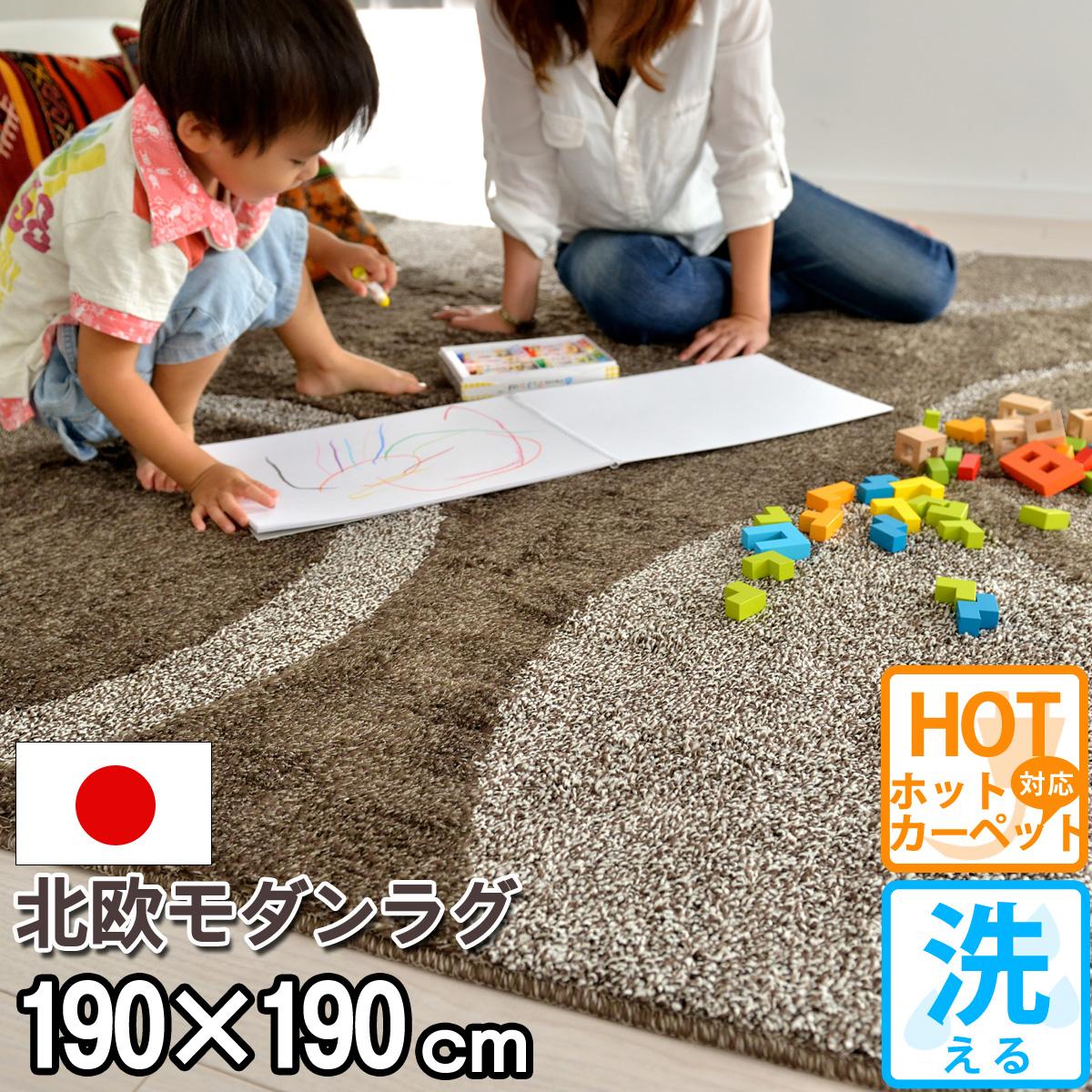 カーペット 床暖対応 ラグ 洗える 約2畳 アレルギー対策 おしゃれ ホットカーペット対応 ミックス モダン リビング 北欧 なかね家具 オールシーズン 防ダニ 柄 シャギー 赤ちゃん 日本製 茶色 マット 激安 サークル ペット 絨毯 抗菌 ブラウン 190×190 ビジャウ