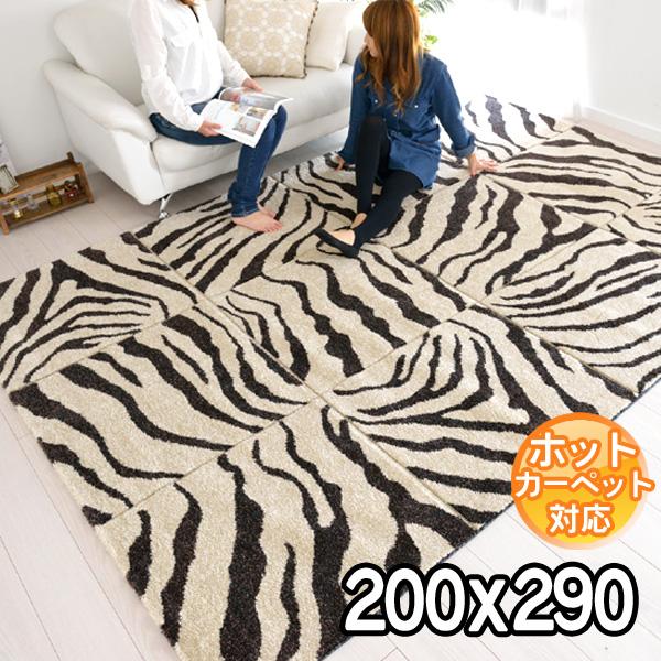インポートラグ ゼブラ柄 おしゃれ ゴージャス ウィルトン織り ラグマット しまうま シマウマ柄 個性的 ホットカーペット対応 床暖房対応 あったか トルコ製 200×290 約3.5畳長方形 絨毯 BALTA DA VINCI 6023631【ba】