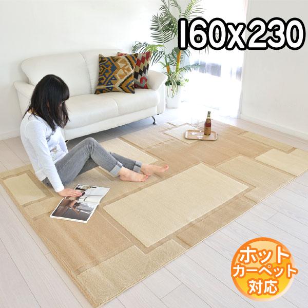 インポートラグ 個性溢れるオシャレなデザインでモダンな空間を演出 デザインラグマット 160×230 約2.2畳 カーペット ラグ ホットカーペット対応 床暖房対応 BALTA VISIONA 0004079 ベージュ modern【ba】