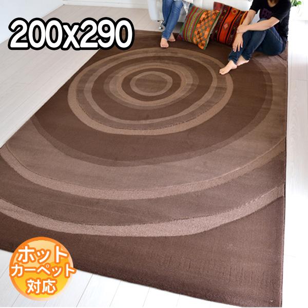 インポートラグ 個性溢れるオシャレなデザイン モダンブラウン サークル柄 空間を演出 デザインラグマット 200×290 約3.5畳   ブラウン カーペット ラグ BALTA VISIONA 0005784 modern【ba】