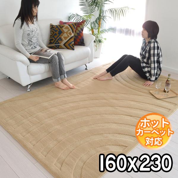 インポートラグ 個性溢れるオシャレなデザインでモダンな空間を演出 デザインラグマット 160×230 約2.2畳 カーペット ラグ ホットカーペット対応 床暖房対応 BALTA VISIONA 4309079 ベージュ modern【ba】