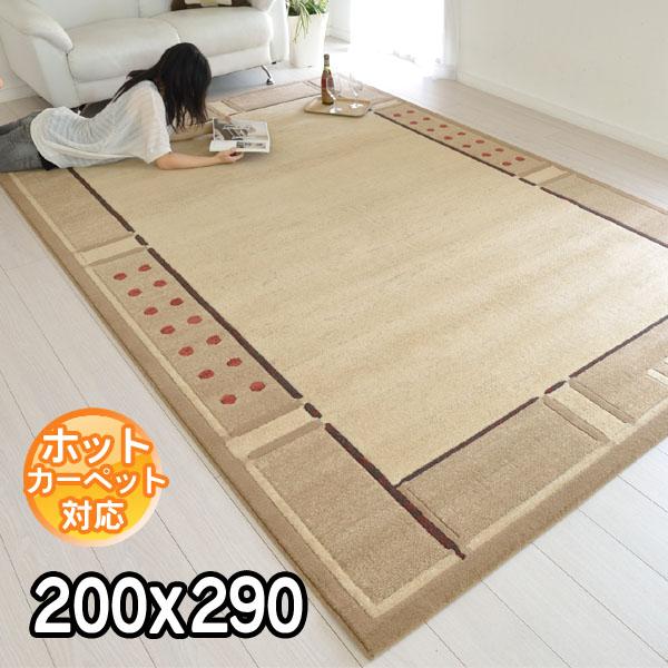 インポートラグ 鮮やかなモダンデザインラグマット ベルギー製 200×290 約3.5畳 カーペット ベルギー ラグ ホットカーペット対応 床暖房対応 BALTA PATINA 1475674 ベージュ modern【ba】