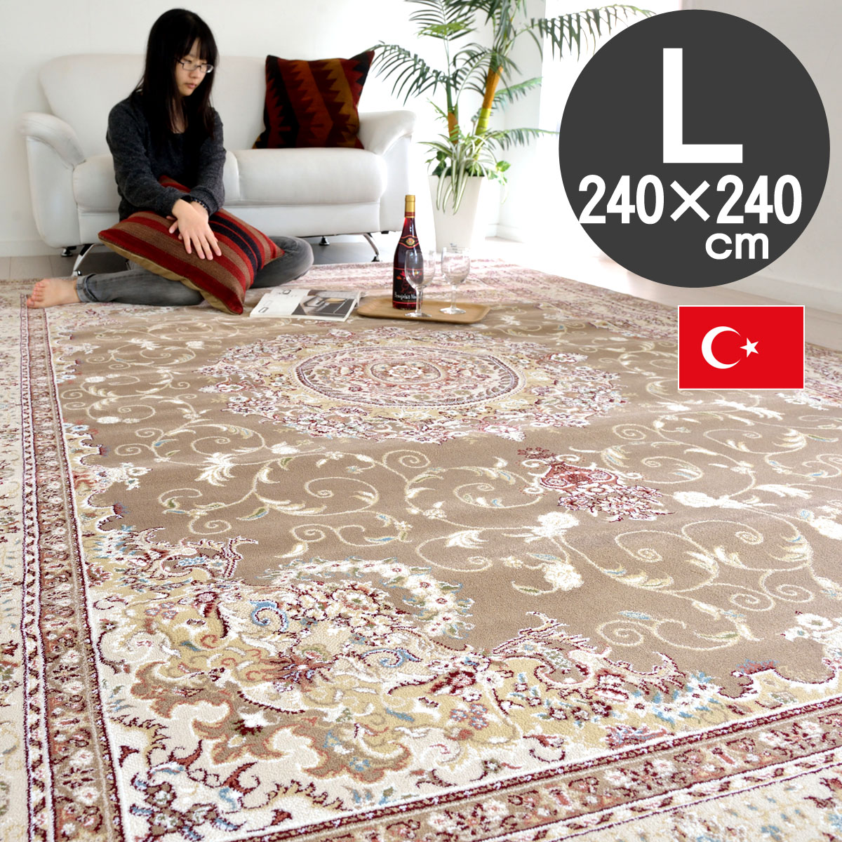 ヨーロピアンラグ トルコ製 クラシックデザイン240×240 約4.5畳イスフアハン6251(ロゼリアT8748) ブラウンインポートラグ カーペット 絨毯 4.5帖用classic design