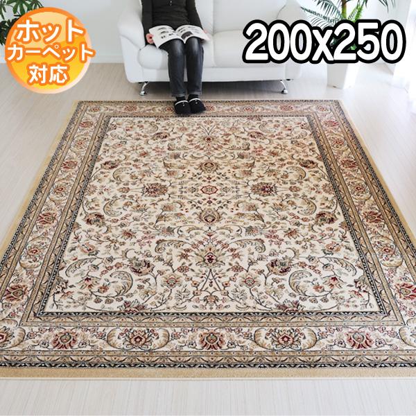 ベルギー製 上品な高級じゅうたん、ヨーロピアンラグ200×250 約3畳カシヤン ベージュ7677/652インポートラグ カーペット 絨毯classic design