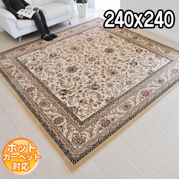 ベルギー製 上品な高級じゅうたん、 ヨーロピアンラグ240×240 約3.4畳カシヤン ベージュ7677/652インポートラグ カーペット 絨毯 3.4帖classic design