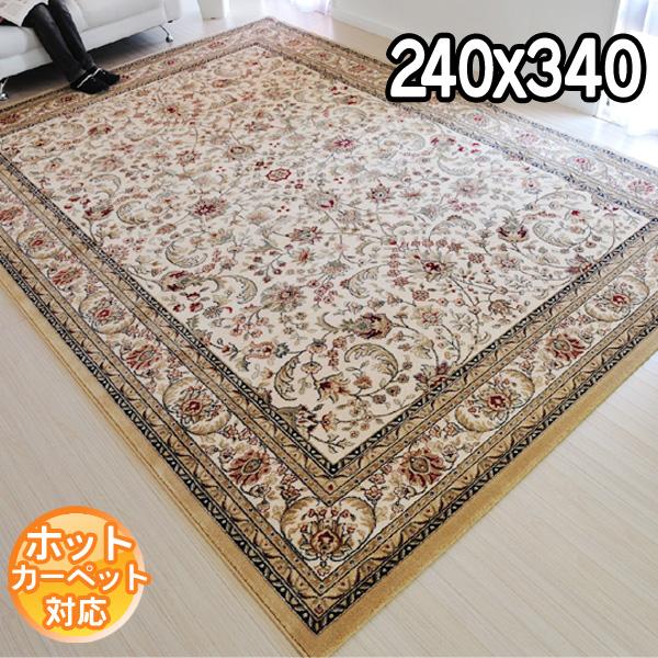 ベルギー製 上品な高級じゅうたん ヨーロピアンラグ240×340 約6畳カシヤン ベージュ7677/652インポートラグ カーペット 絨毯classic design