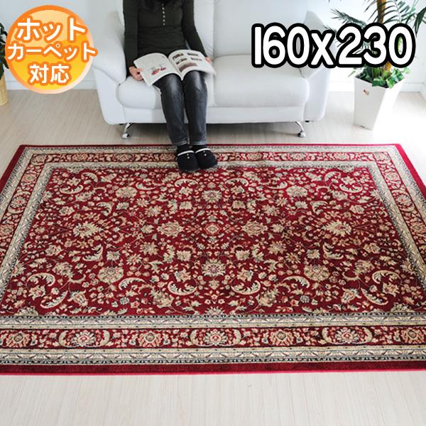 ベルギー製 上品な高級じゅうたん、 ヨーロピアンラグ160×230 約2.2畳カシヤン レッド7677/012インポートラグ カーペット 絨毯 classic design