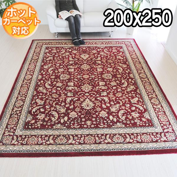 ベルギー製 上品な高級じゅうたん、 ヨーロピアンラグ200×250 約3畳カシヤン レッド7677/012インポートラグ カーペット 絨毯classic design