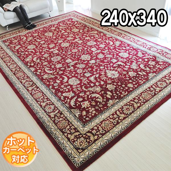 ベルギー製 上品な高級じゅうたん、 ヨーロピアンラグ240×340 約6畳カシヤン  レッド7677/012インポートラグ カーペット 絨毯classic design