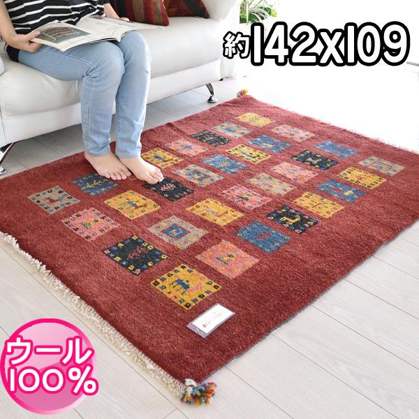 伝統手織り ギャッベ イラン製 ウール ギャベ ラグ 約142×109cm QG-1307-04998 ラグ マット ギャベ(ギャッベ) 床暖 ホットカーペットOK 手洗いOK レッド 鮮やかな草木染めの色合いと、手作りの温もり・・・【ar】