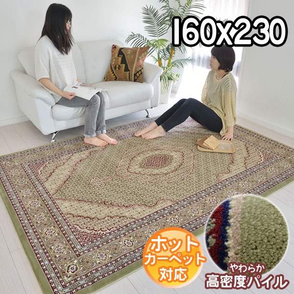 高級ヨーロピアンラグ ペルシャ絨毯の伝統的なクラシックデザイン ホットカーペットカバー対応 トルコ製160×230 約2.2畳タブリーヴ5236 グリーン 約2帖classic design