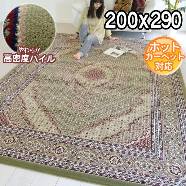 高級ヨーロピアンラグ ペルシャ絨毯の伝統的なクラシックデザイン ホットカーペットカバー対応 トルコ製200×290 約3.5畳  高密度 細密柄 重厚感 タブリーヴ5236 グリーンclassic design