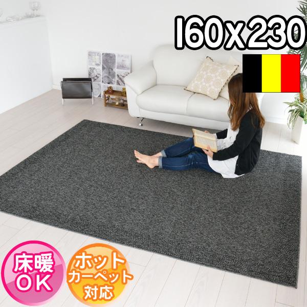 インポートラグ ベルギー製 シンプル モダンラグ グレー 灰色 ブラック 黒 ホットカーペット対応 床暖房対応 床暖房 リビング 160×230 約2.2畳 カーペット ベルギー ラグ BALTA URBAN25011090 modern【ba】