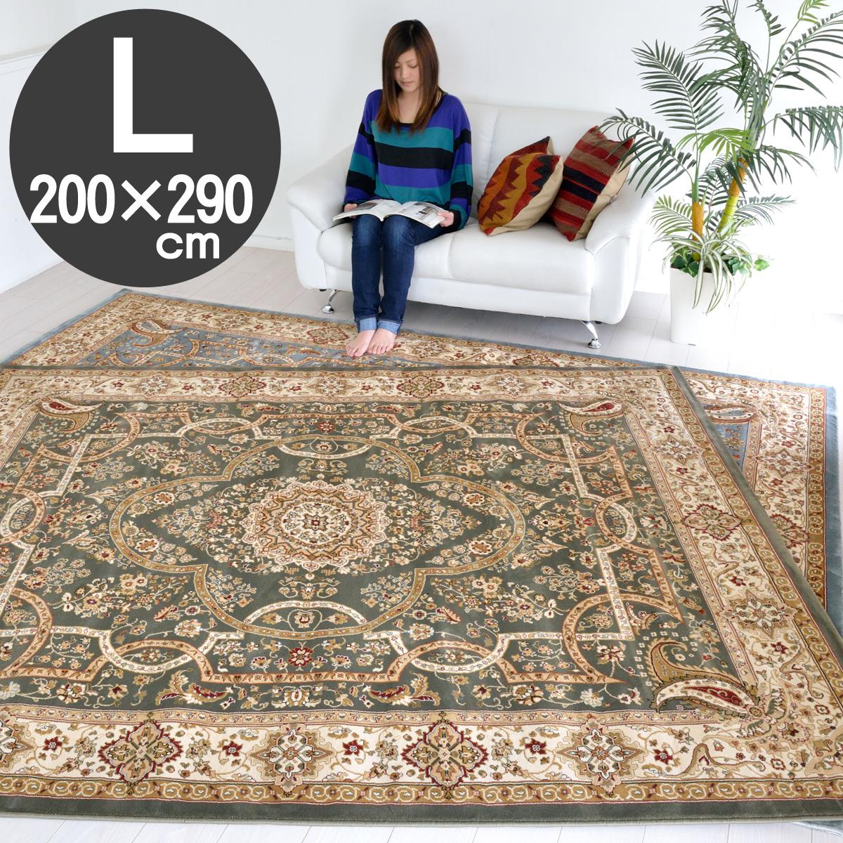 高級ラグ ヨーロピアン ペルシャ絨毯の伝統的なクラシックデザイン 200×290 約3.5帖 ケウマン1314A トルコ製 ウィルトン織 ラグ 超高密度パイル グリーン ブルー  classic design
