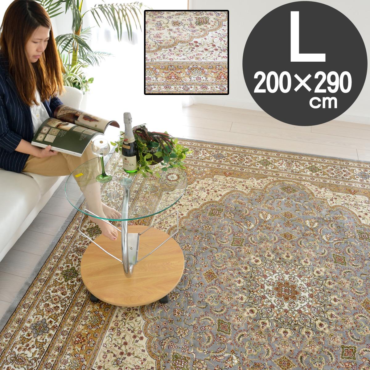 高級 ラグ ヨーロピアン クラシック テイスト ウィルトン織り ホットカーペット対応 グレー ベージュ 200×290 約3.5畳 オールシーズン対応シャルオネ ブルガリア製 お手入れ簡単 カーペット絨毯 classic design