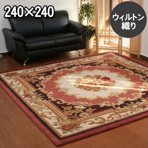 4.5帖designラグ ホンヌ633 上品で華やかなクラシック柄ウィルトン織カーペット ローズ 240×240cm エジプト産 約4.5畳