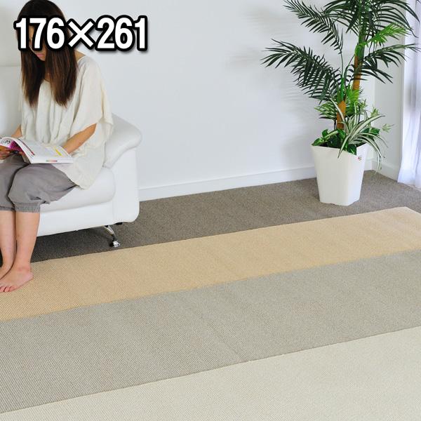 ウイルバカーペット 3畳 176×261cm ウィルス吸着花粉対策