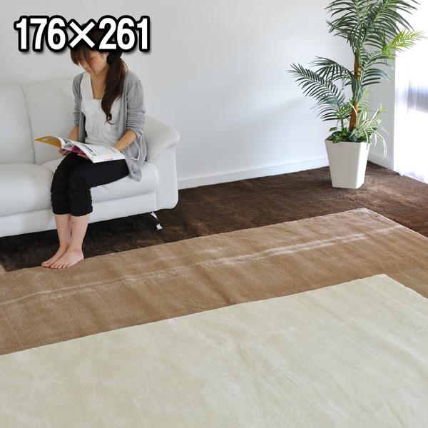 ふわふわもこもこ 肌触りのよい上品なカーペット 176×261cm(江戸間3畳絨毯)CC2040 お値打ち ラビットタッチカーペット テーブル下に リビングに ホットカーペットカバー対応