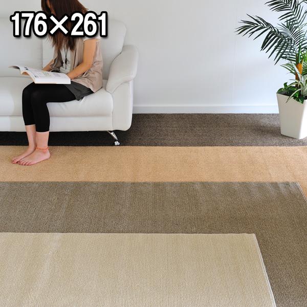 クールなミックスカラーがおしゃれ 上品なソフトタッチカーペット176×261cm(江戸間3畳絨毯)ツイスド