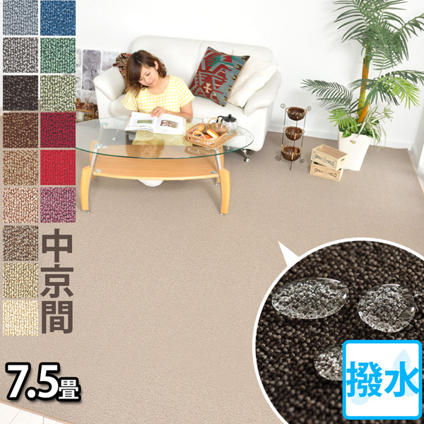 東リ 防汚カーペット 中京間7.5畳7.5帖 273×455 フリーカットOK 撥水カーペット(防炎・防ダニ・抗菌)赤ちゃん 子供部屋 じゅうたん 畳の上に敷くもの 洋室 和室に敷くラグとしても◎ はさみで切れる絨毯 アレルギー対策 オールシーズン 日本製 多機能15色カーペット