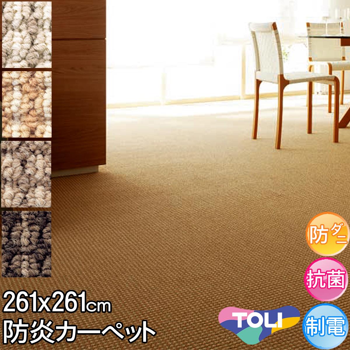 東リ カーペット 4.5畳 約261×261cm 江戸間 4.5帖 デザインカーペット 防ダニ 抗菌 防炎 シンプル アースカラー ライトブラウン ベージュ ブラウン ダークブラウン春夏秋冬用 カーペット ラグ 日本製 絨毯 セグエ