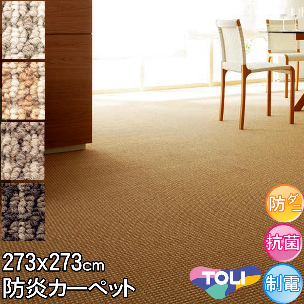 東リ カーペット 4.5畳 約273×273cm 中京間 4.5帖 デザインカーペット 防ダニ 抗菌 防炎 シンプル アースカラー ライトブラウン ベージュ ブラウン ダークブラウン春夏秋冬用 カーペット ラグ 日本製 絨毯 セグエ